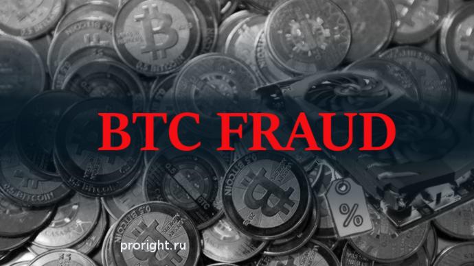 Мошенничество Bitcoin