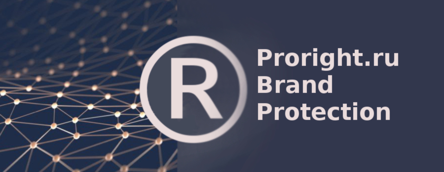 Brand protection Защита бренда