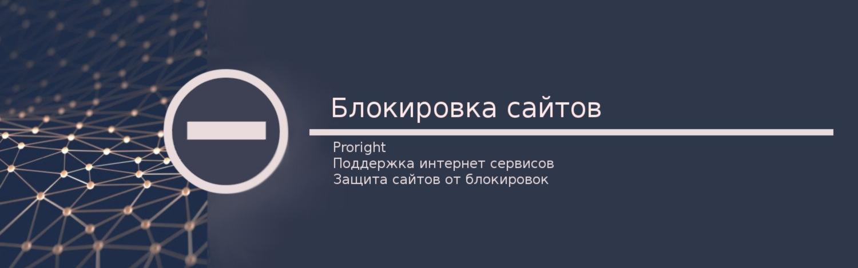 Блокировка сайтов роскомнадзор