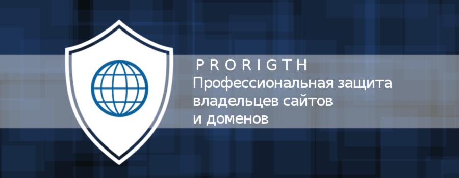 Защита от претензий правообладателей brand protection ip