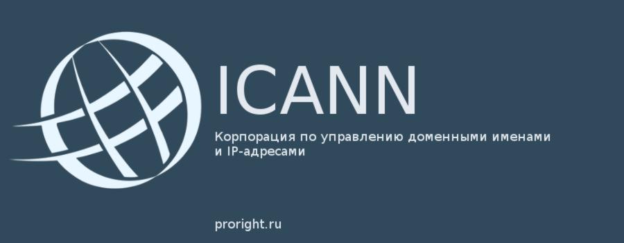 Удаление доменов в Интернет