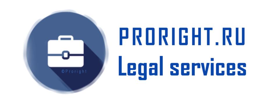 Proright-Legal Services-IT Юридические услуги для ИТ проектов в Интернете