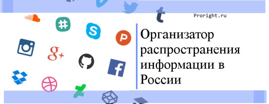 Защита бренда и организатор распространения информации в России