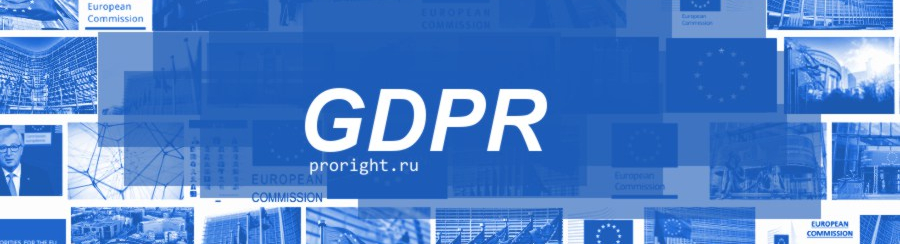GDPR для России General Data Protection Regulation