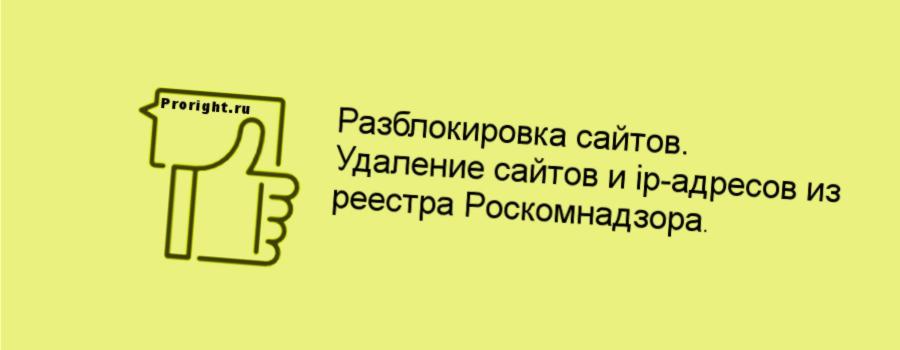 Разблокировка сайтов ip и сервисов. удаление из реестра роскомнадзора.
