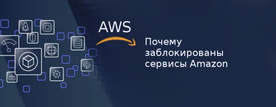 Почему заблокированы сервисы Amazon