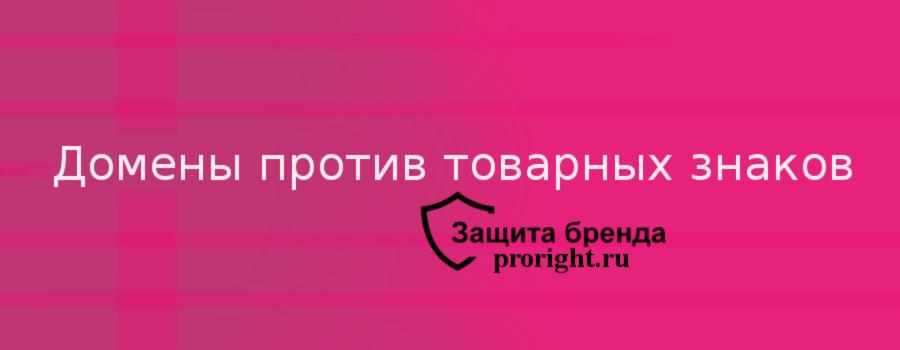 доменные споры, домен против товарного знака