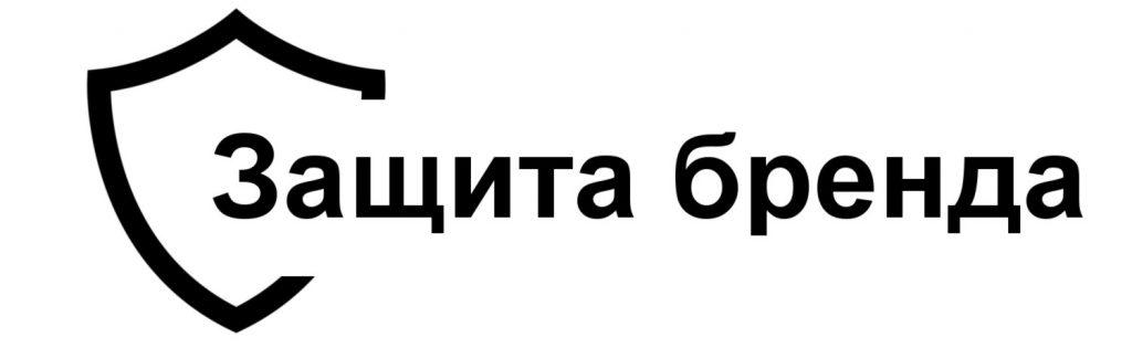 Защитить бренд в Санкт Петербурге