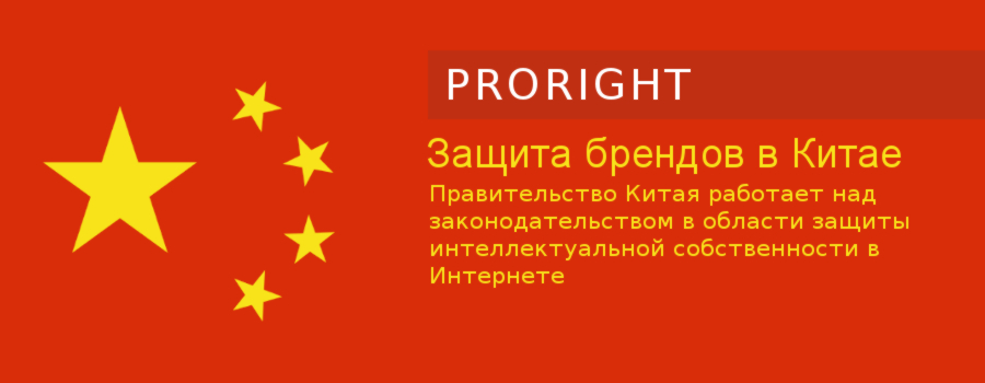 Защит брендов в Китае