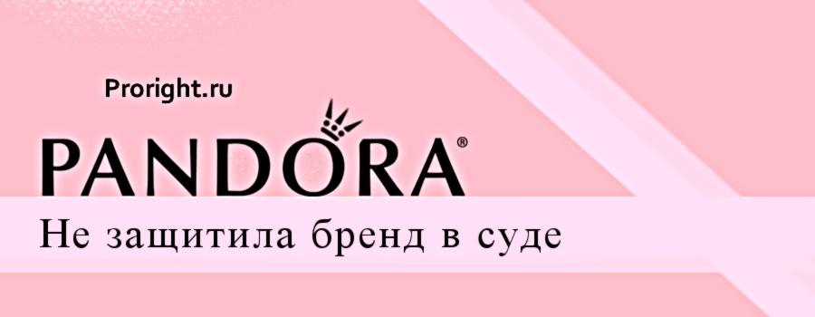 Pandora не смогла защитить бренд