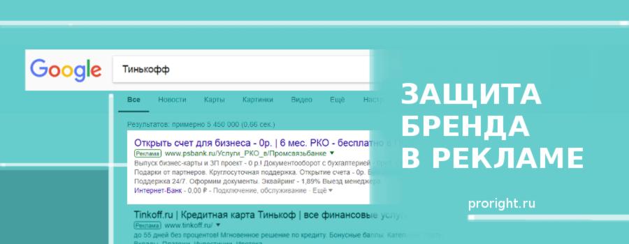 Brand protection Защита бренда в рекламе Google