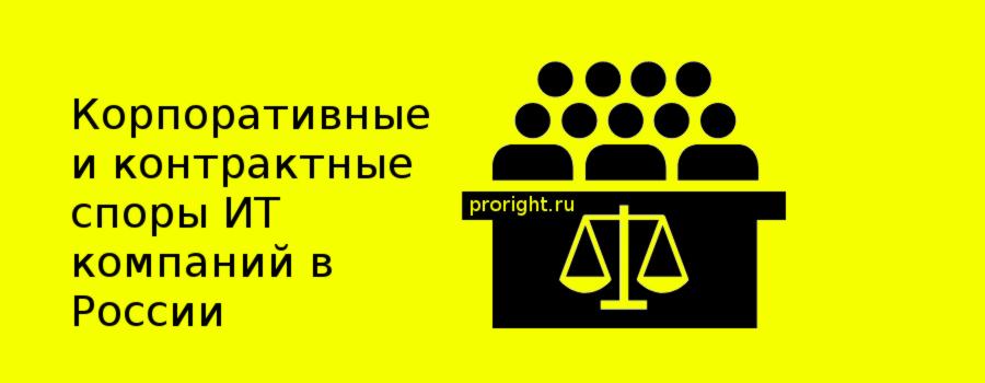 Корпоративные и контрактные споры ИТ компаний в России