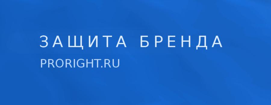 судебная защита товарных знаков в интернете