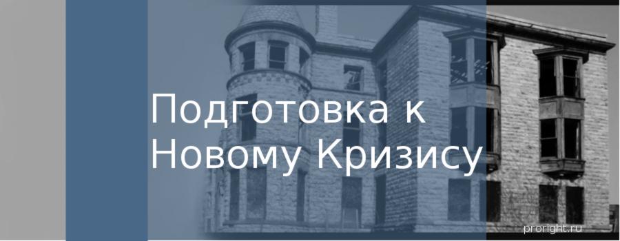 Банковский кризис в России 2019