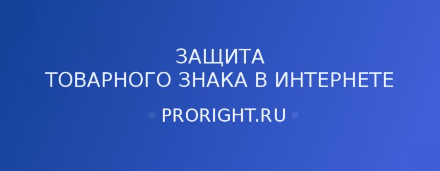 защита товарных знаков в интернете