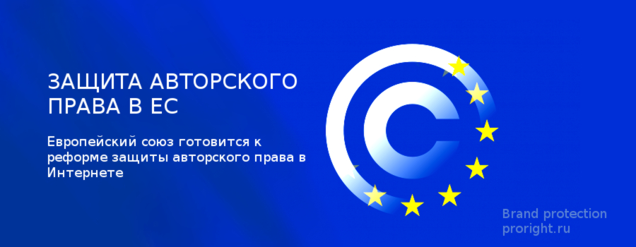 Защит авторского права в Европе