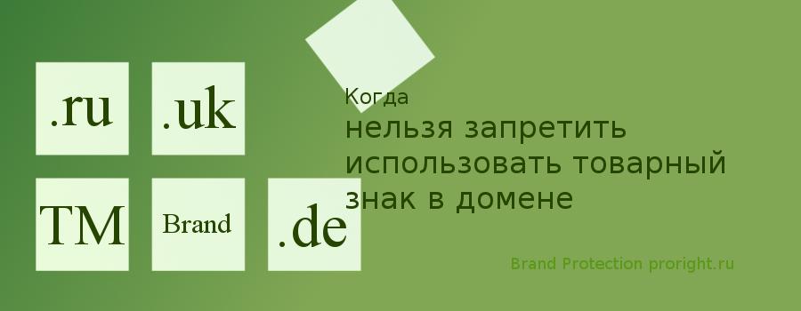 запрет на использование товарного знака в домене