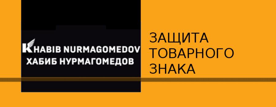 Защита Товарный знак Хабиб Нурмагомедов в России