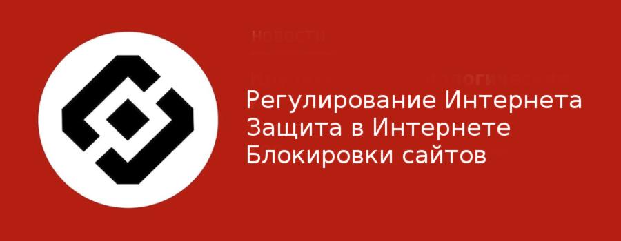 Регулирование и изоляция интернета в России