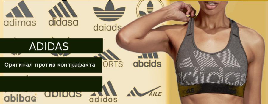 Adidas как отличить оригинал от контрафакта