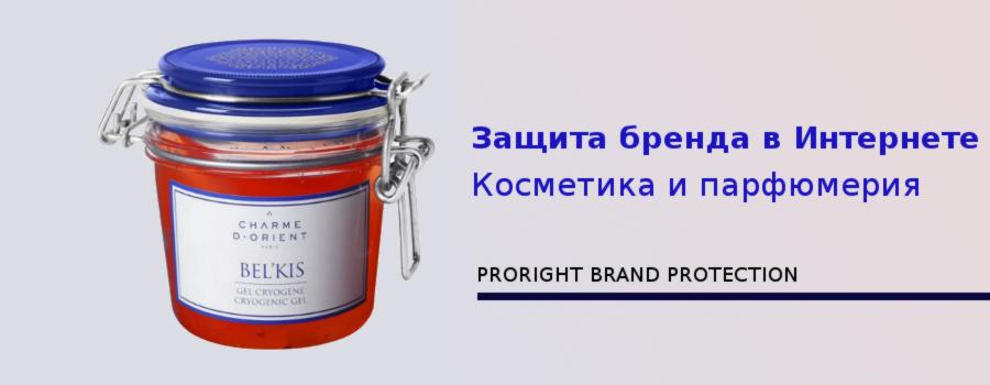 Защита бренда косметики