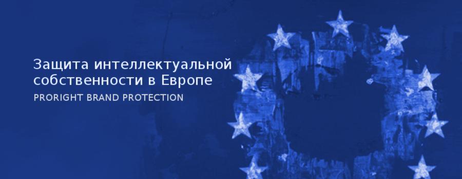 Защита интеллектуальной собственности в Европе