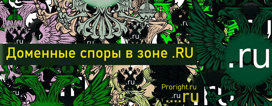 доменные споры в россии