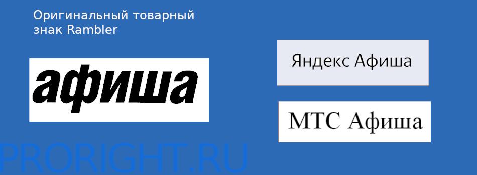 Trademark Afisha Yandex Rambler MTS