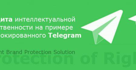 Protectionofintellectualpropertyin telegram