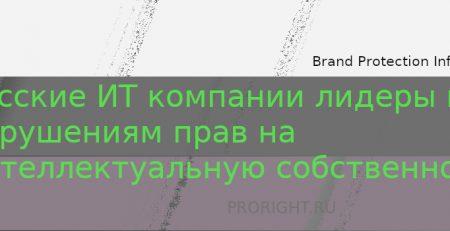 Русские компании лидеры по нарушениям прав на интеллектуальную собственность