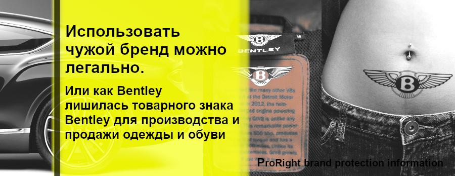 Защита бренда в Англии по Русски