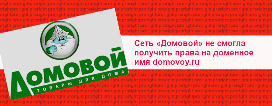 Domovoy russia brand protection in domains name