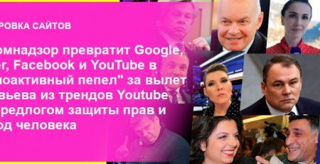 блокировка сайтов за дискриминацию пропагандистов