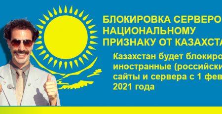 Диктатура казахстана