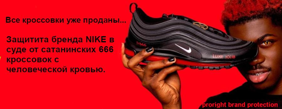 Защита бренда Nike