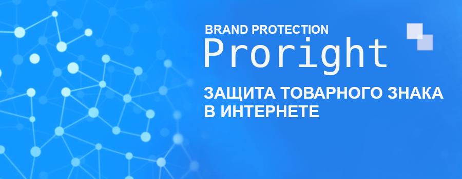Защита бренда в Интернете 2021