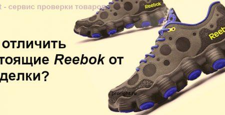 reebok оригинал против подделки